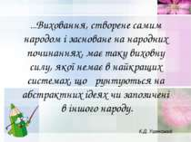 ...Виховання, створене самим народом і засноване на народних починаннях, має ...