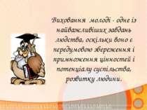 Виховання молоді - одне із найважливіших завдань людства, оскільки воно є пер...
