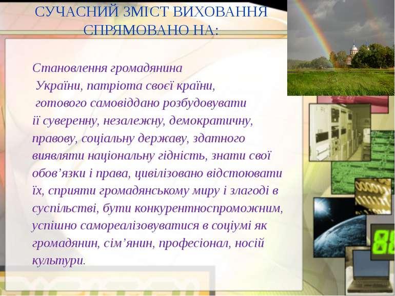 СУЧАСНИЙ ЗМІСТ ВИХОВАННЯ СПРЯМОВАНО НА: Становлення громадянина України, патр...