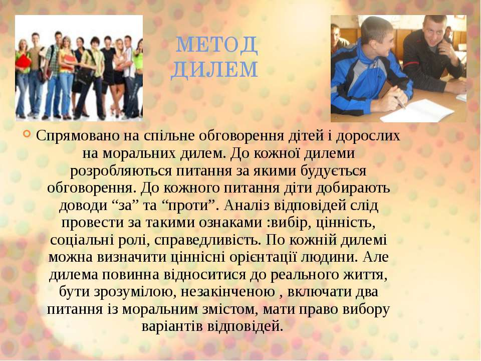МЕТОД ДИЛЕМ Спрямовано на спільне обговорення дітей і дорослих на моральних д...