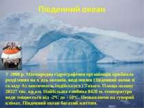 У 2000р. Міжнародна гідрографічна організація прийняла розділення на п'ять о...