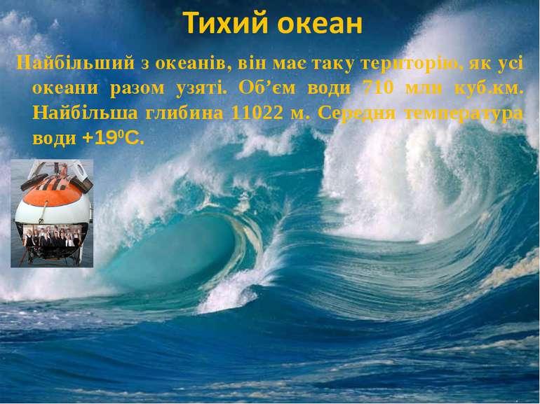 Найбільший з океанів, він має таку територію, як усі океани разом узяті. Об'є...