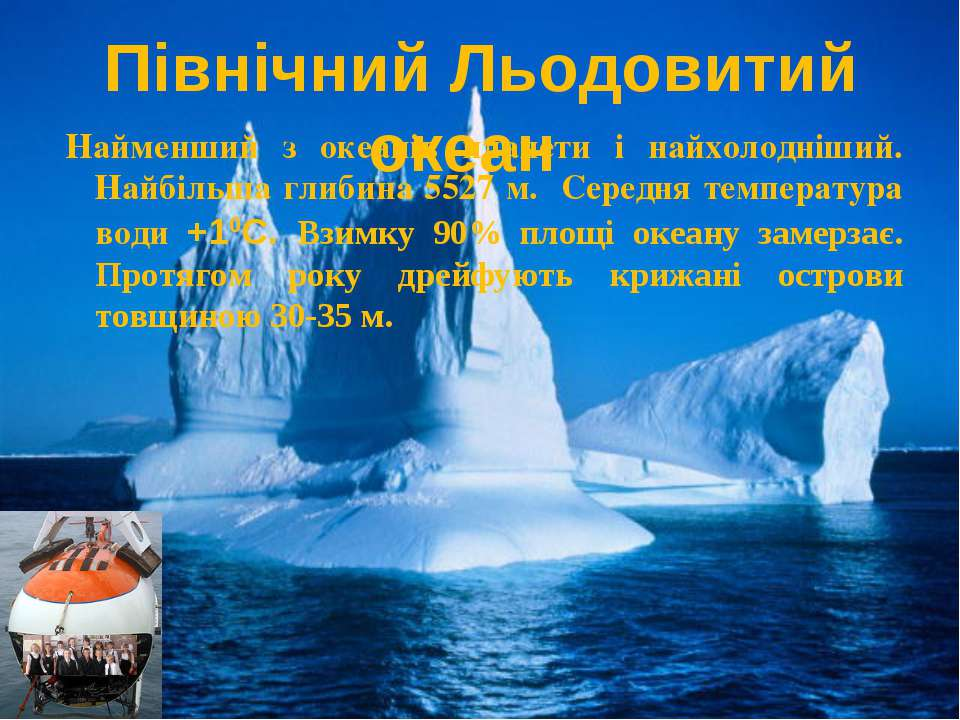 Північний Льодовитий океан Найменший з океанів планети і найхолодніший. Найбі...