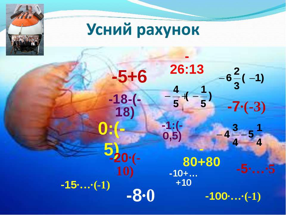 -5+6 -26:13 -80+80 -7·(-3) -18-(-18) -1:(-0,5) -8·0 -5·…·5 0:(-5) -10+…+10 -1...
