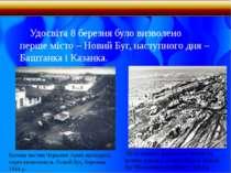 Удосвіта 8 березня було визволено перше місто – Новий Буг, наступного дня – Б...