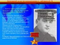 Легендарний десант під командуванням ст. лейтенанта К. Ф. Ольшанського Золото...