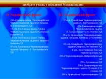Військові з'єднання, що брали участь у звільненні Миколаївщини ІІ Український...