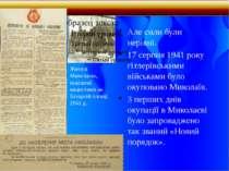 Але сили були нерівні. 17 серпня 1941 року гітлерівськими військами було окуп...