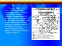 Березнігувато – Снігурівська операція. 6 березня 1944 року на території Микол...