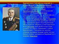 Родіон Якович Малиновський Березнегувато-Снігурівська операція(6—18 березн...