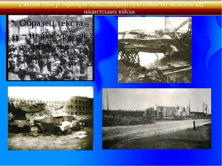 2 квітня 1944 р. територія Миколаївщини була повністю звільнена від нацистськ...