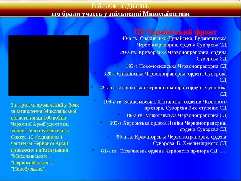 Військові з'єднання, що брали участь у звільненні Миколаївщини ІІІ Українськи...