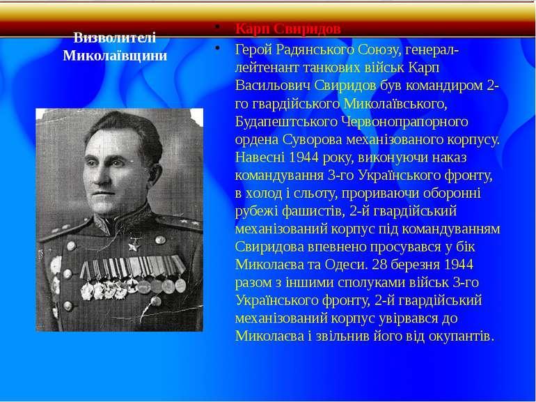 Визволителі Миколаївщини Карп Свиридов Герой Радянського Союзу, генерал-лейте...