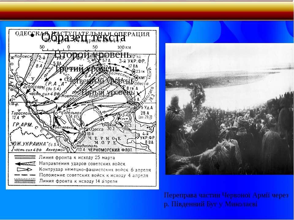 Переправа частин Червоної Армії через р. Південний Буг у Миколаєві