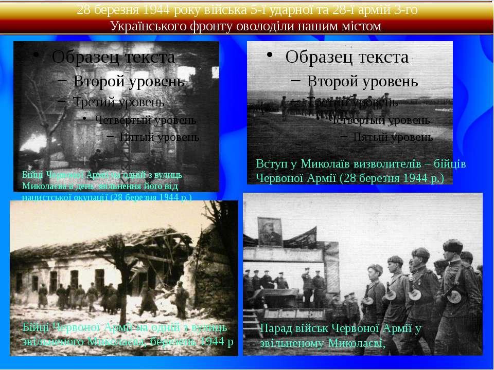 28 березня 1944 року війська 5-ї ударної та 28-ї армій 3-го Українського фрон...