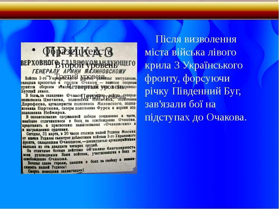 Після визволення міста війська лівого крила 3 Українського фронту, форсуючи ...