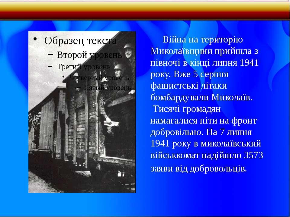 Війна на територію Миколаївщини прийшла з півночі в кінці липня 1941 року. Вж...