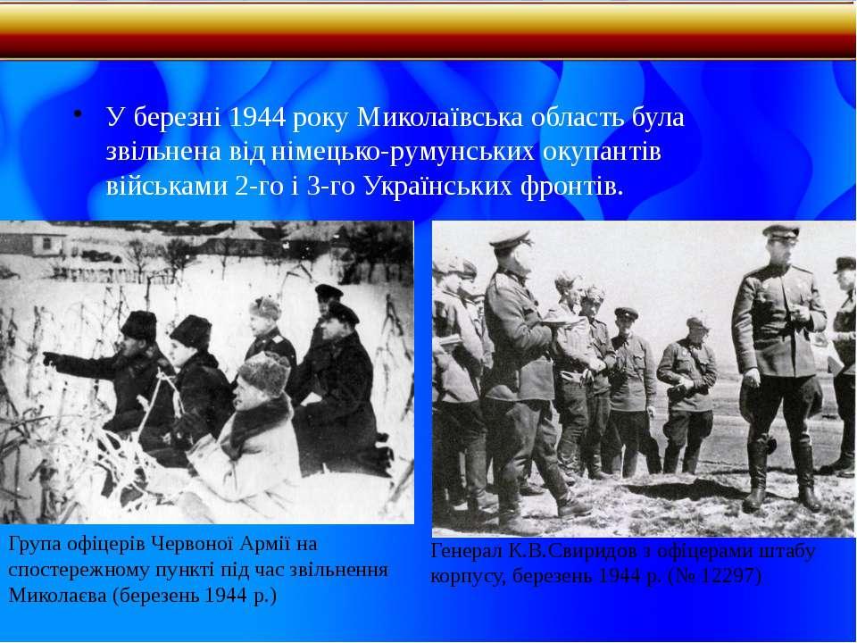 У березні 1944 року Миколаївська область була звільнена від німецько-румунськ...