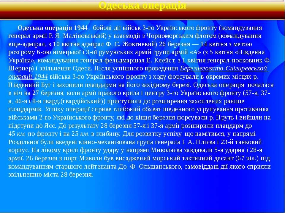 Одеська операція Одеська операція 1944, бойові дії військ 3-го Українського ...
