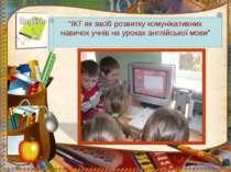 """""""ІКТ як засіб розвитку комунікативних навичок учнів на уроках англійської мови"""""""