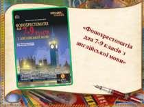 «Фонохрестоматія для 7-9 класів з англійської мови»