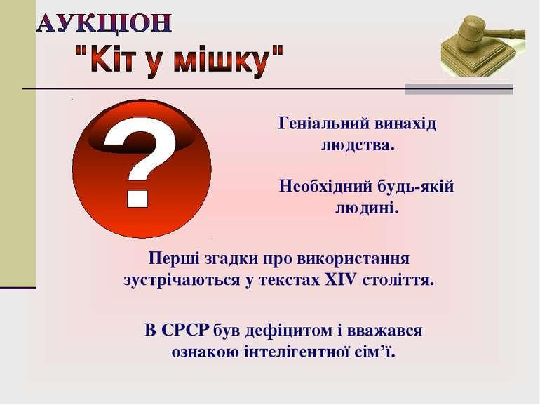Геніальний винахід людства. В СРСР був дефіцитом і вважався ознакою інтеліген...