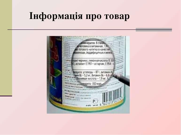 Інформація про товар