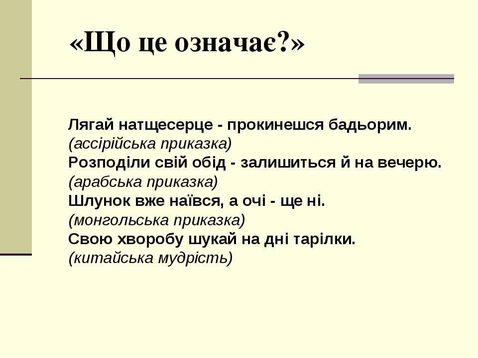 «Що це означає?» Лягай натщесерце - прокинешся бадьорим. (ассірійська приказк...