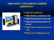 """""""ВИКОРИСТАНІ ІНФОРМАЦІЙНІ ДЖЕРЕЛА"""" http://h.ua/story/ http://www.youtube.com/..."""