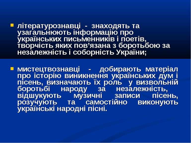 літературознавці - знаходять та узагальнюють інформацію про українських письм...