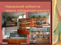 Навчальний кабінет,як творча лабораторія вчителя