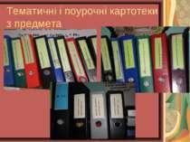 Тематичні і поурочні картотеки з предмета