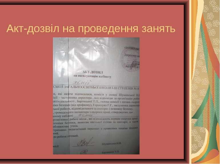 Акт-дозвіл на проведення занять
