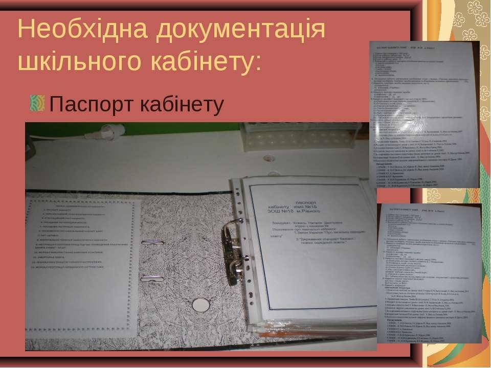 Необхідна документація шкільного кабінету: Паспорт кабінету