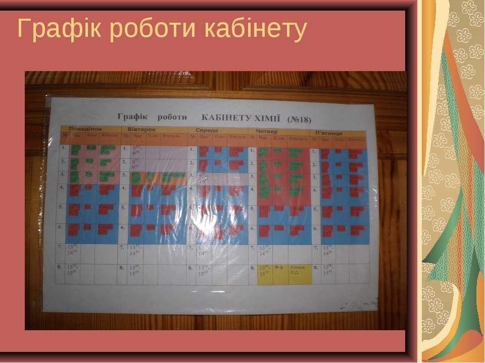 Графік роботи кабінету