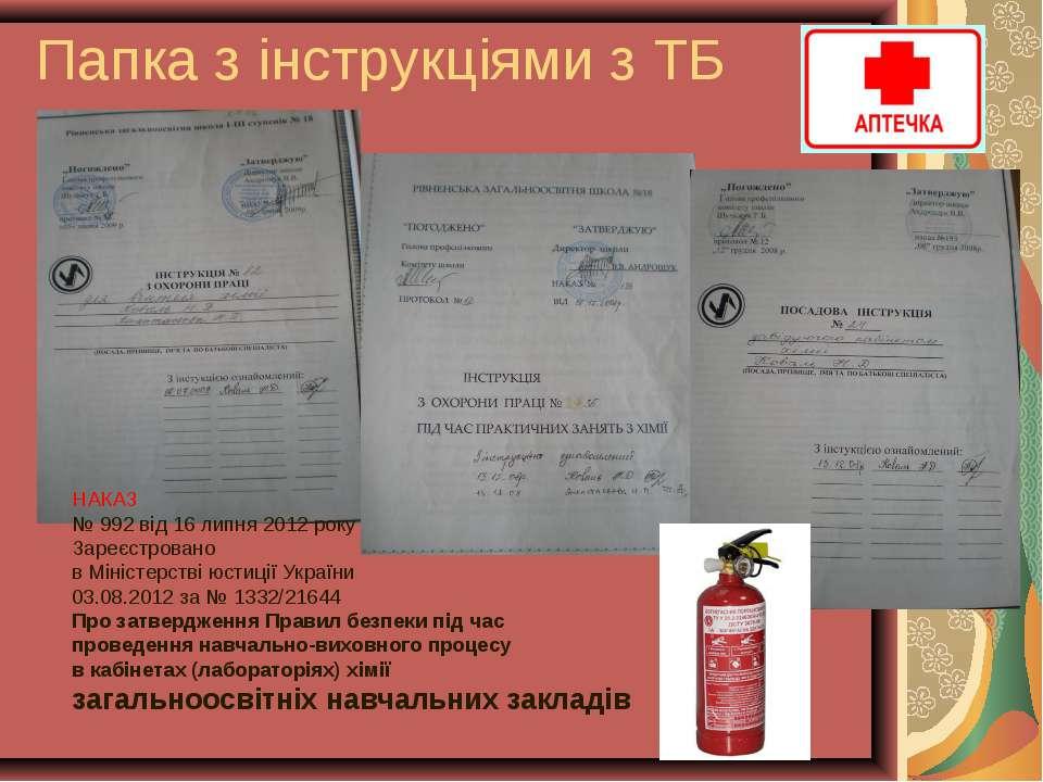Папка з інструкціями з ТБ НАКАЗ № 992 від 16 липня 2012 року Зареєстровано в ...