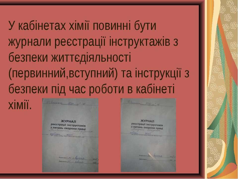 У кабінетах хімії повинні бути журнали реєстрації інструктажів з безпеки житт...