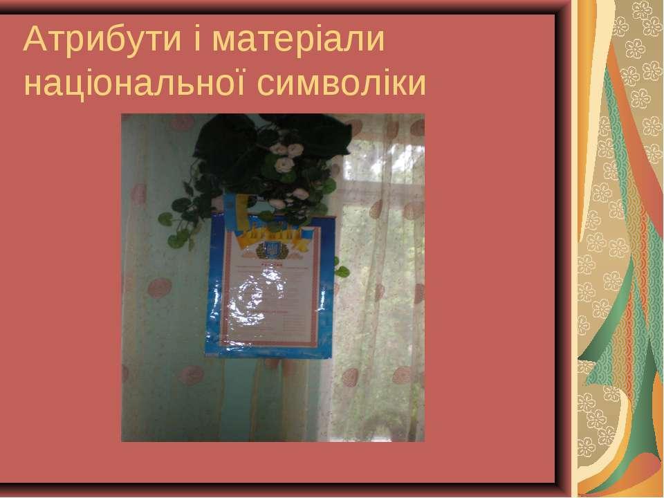 Атрибути і матеріали національної символіки