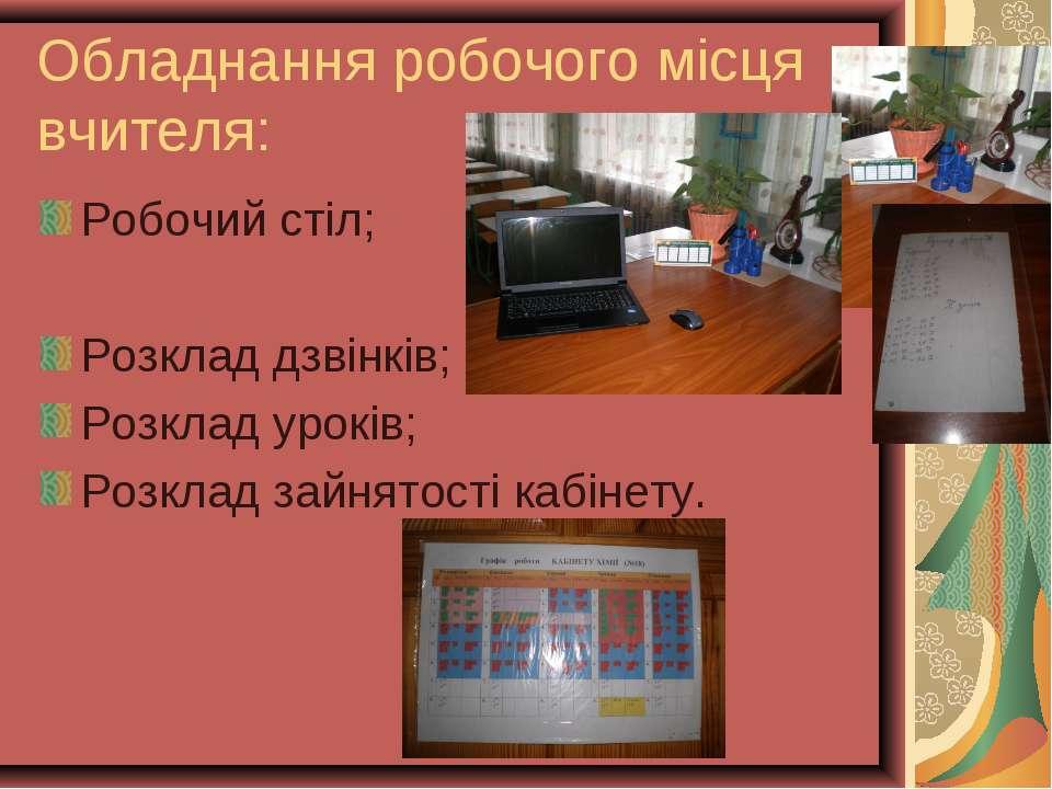 Обладнання робочого місця вчителя: Робочий стіл; Розклад дзвінків; Розклад ур...
