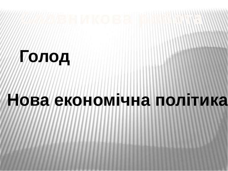 Словникова робота Нова економічна політика Голод