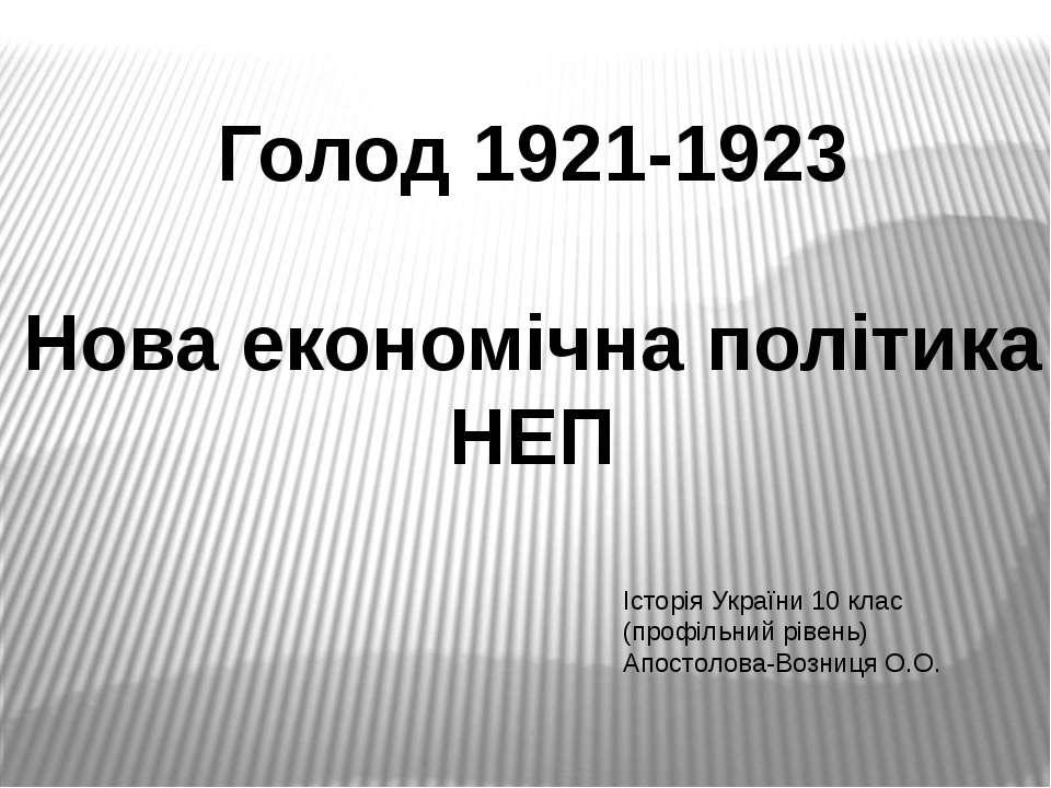 Голод 1921-1923 Нова економічна політика НЕП Історія України 10 клас (профіль...