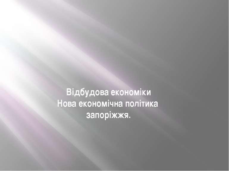 Відбудова економіки Нова економічна політика запоріжжя.