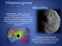 Реясильвия - ударный кратер на астероиде Веста. По различным оценкам, имеет д...
