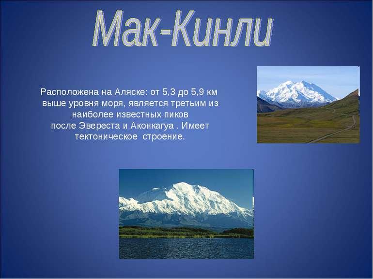 Расположена на Аляске: от 5,3 до 5,9 км вышеуровня моря,являетсятретьим из...