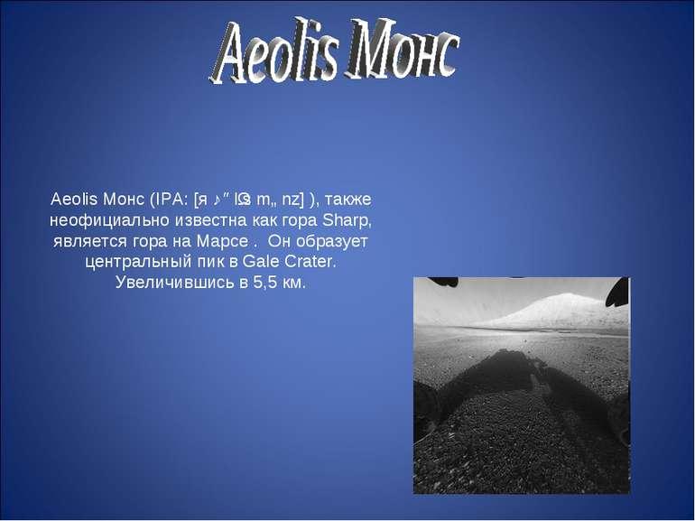 Aeolis Монс (IPA: [я ː əlɨs mɒnz] ), также неофициально известна как гора Sha...