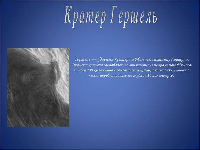 Гершель — ударный кратер на Мимасе, спутнике Сатурна. Диаметр кратера составл...