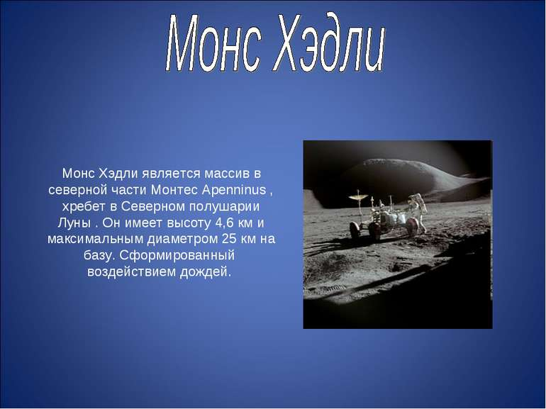 Монс Хэдли является массив в северной части Монтес Apenninus , хребет в Север...