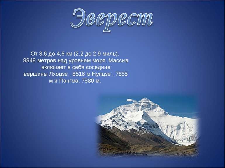 От 3,6 до 4,6 км (2,2 до 2,9 миль). 8848 метров над уровнем моря. Массив вклю...