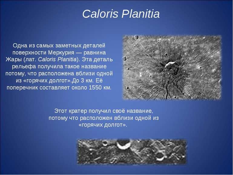 Одна из самых заметных деталей поверхности Меркурия—равнина Жары(лат.Calo...