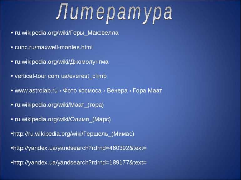 ru.wikipedia.org/wiki/Горы_Максвелла cunc.ru/maxwell-montes.html ru.wikipedia...